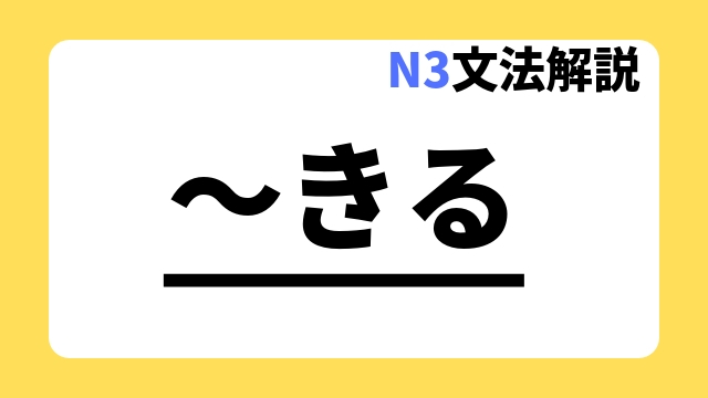 N3文法解説~きる