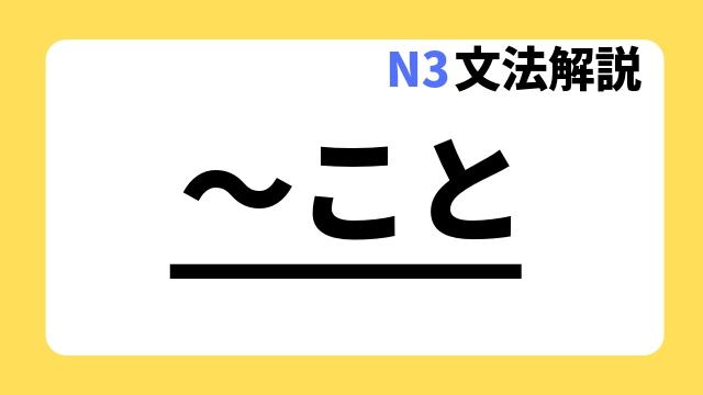 N3文法解説~こと