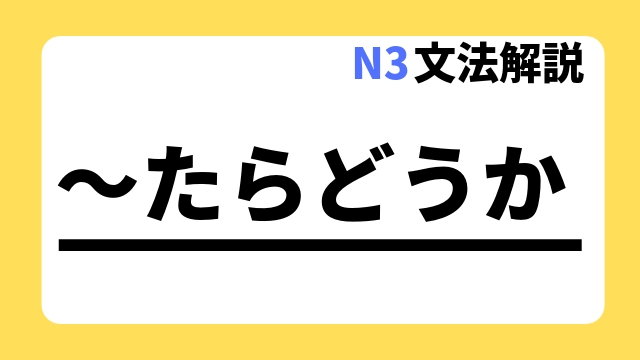 N3文法解説~たらどうか