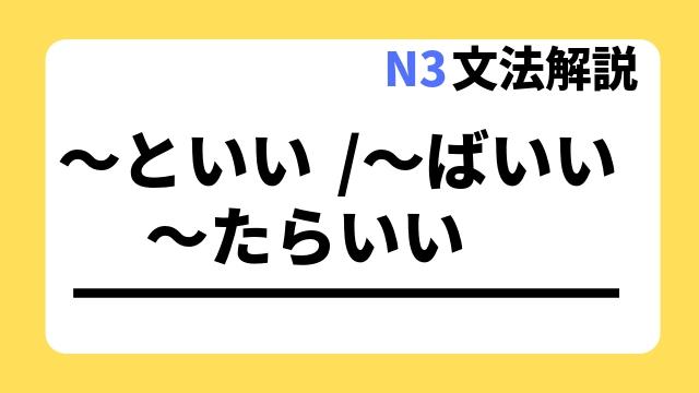N3文法解説~といい/~ばいい/~たらいい