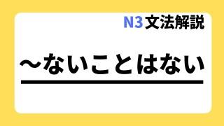 N3文法解説~ないことはない