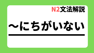 N2文法解説「~にちがいない」