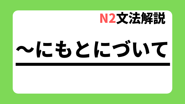 N2文法解説「~にもとづいて」