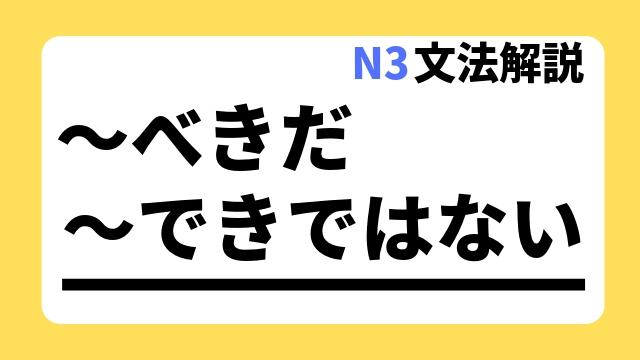 N3文法解説~べきだ