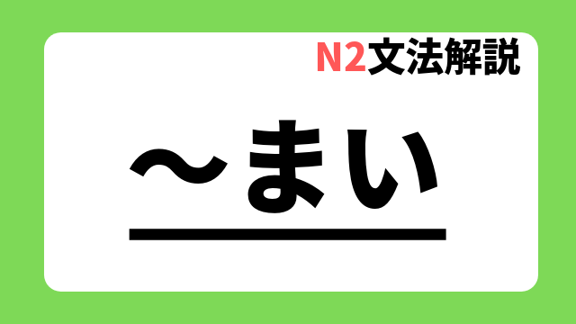 N2文法解説「~まい」