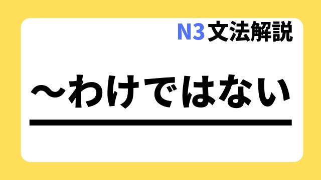 N3文法解説~わけではない