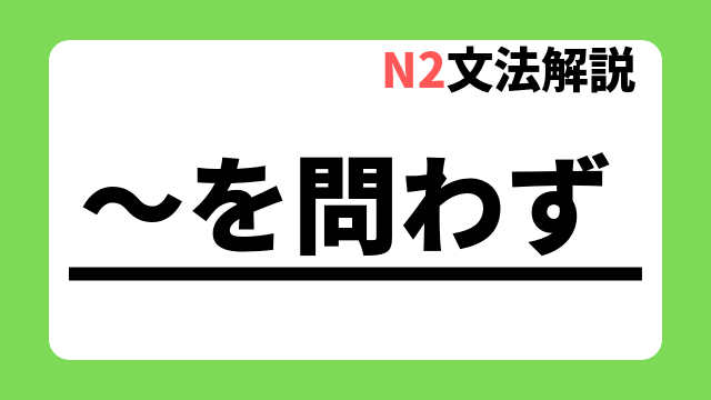 N2文法解説「~を問わず」