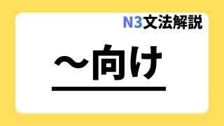 N3文法解説~向け