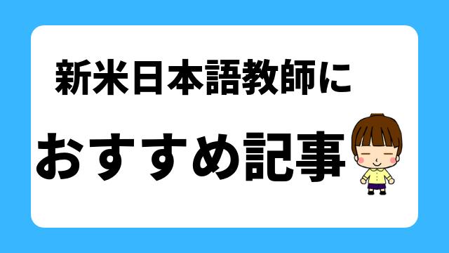 新米日本語教師におすすめの記事一覧