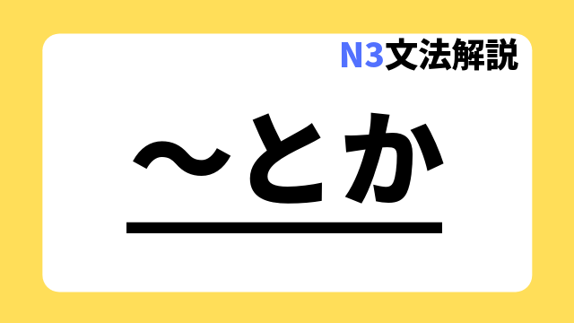 N3文法解説「~とか」
