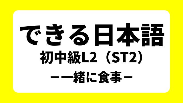 できる日本語 初中級L2(ST2)