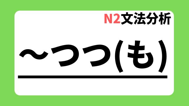 N2文法解説「~つつ(も)」