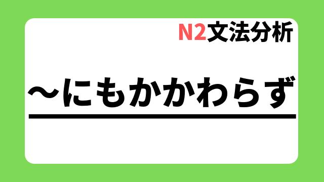 N2文法解説「~にもかかわらず」