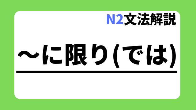 N2文法解説「~に限り(では)」