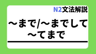 N2文法解説「~まで/~までして/~てまで」