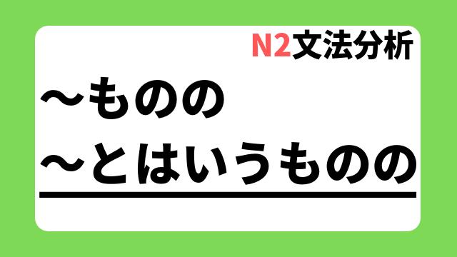 N2文法解説「~ものの/~とはいうものの」