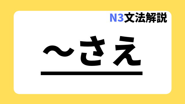N3文法解説「~さえ」