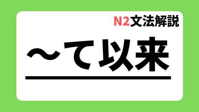 N2文法解説「~て以来」|現役日本語教師による「たのすけ日本語塾」