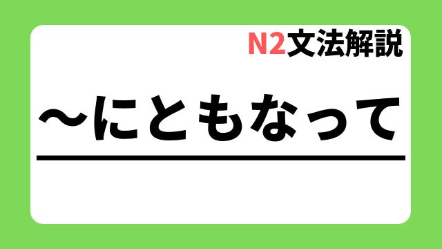 N2文法解説「~にともなって」