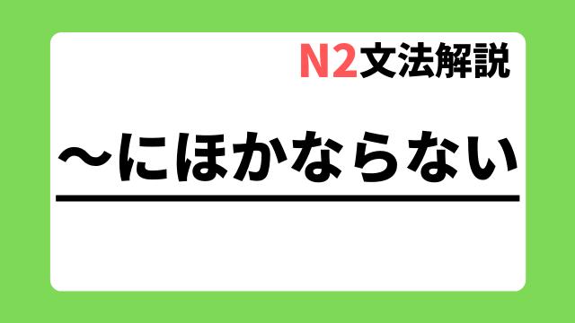 N2文法分析「~にほかならない」