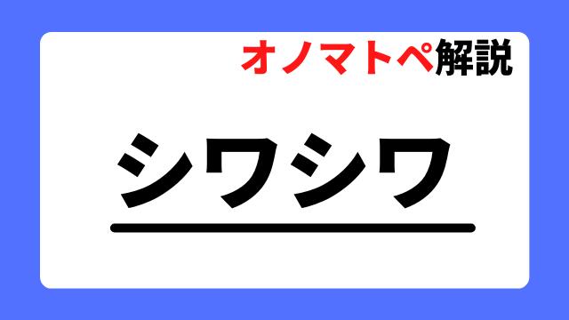 オノマトペ解説「シワシワ」
