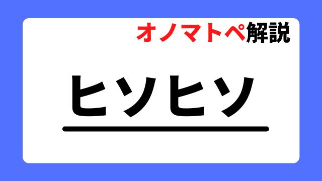オノマトペ解説「ヒソヒソ」