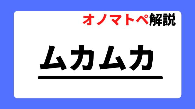 オノマトペ解説「ムカムカ」