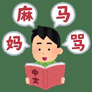 中国語の本をスラスラ読んでいる男性