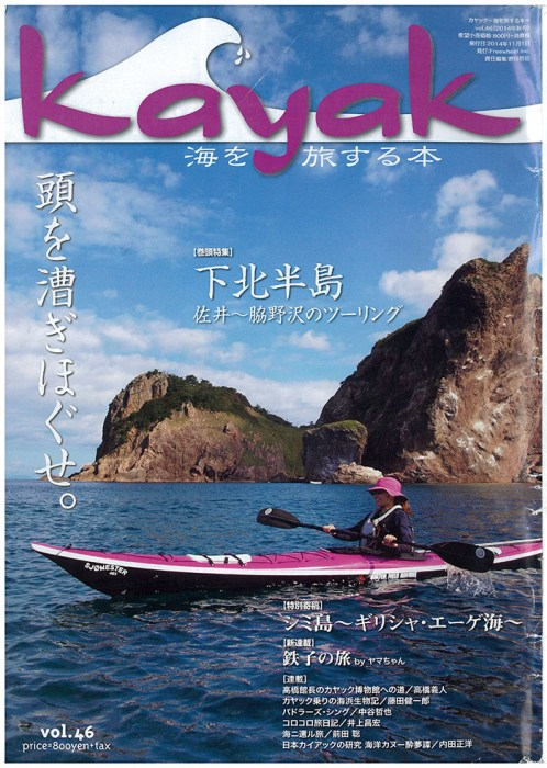 Kayak Magazine Cover