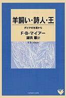 F.B.Meyer  F・B・マイアー