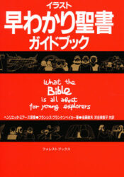 Guidebooks & Dictionaries  ガイドブック・辞典