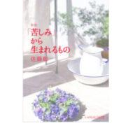 Akira Sato 佐藤彰