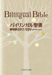 Bilingual  日英バイリンガルの本