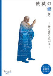 Bible Study バイブルスタディ