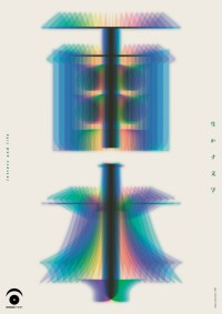 10 Japanese typographic posters | A website dedicated to ...