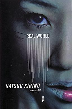 real-world3