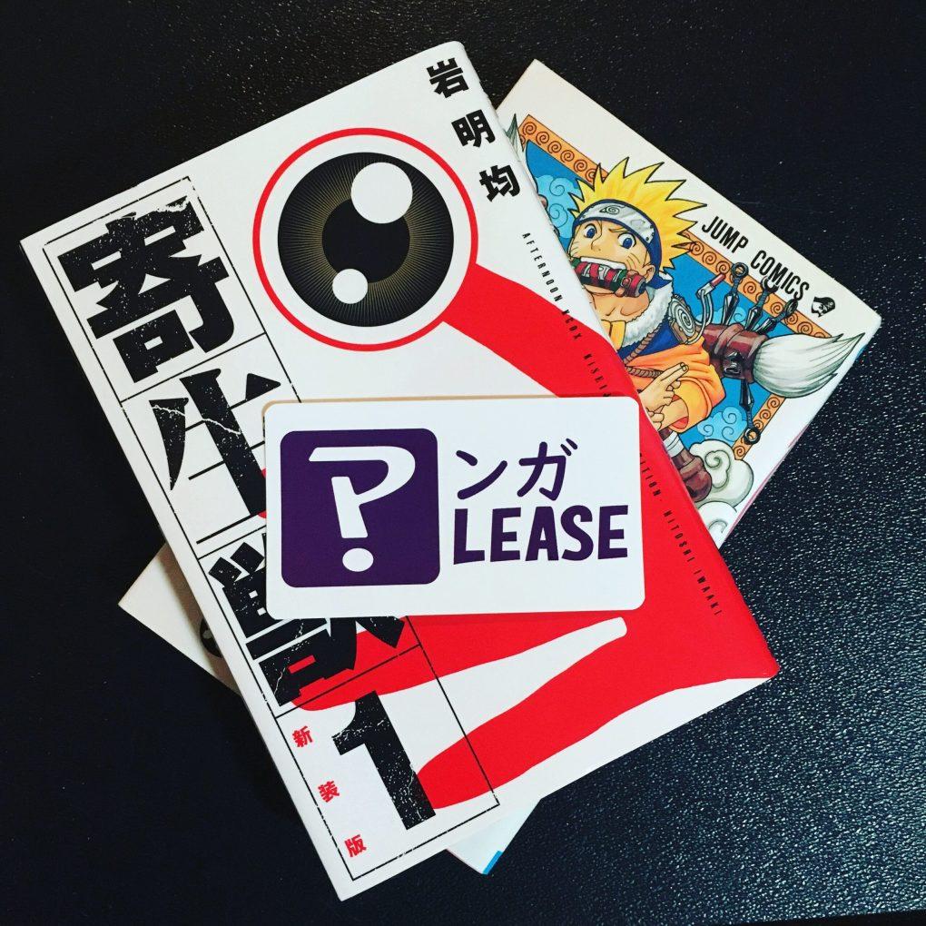 Manga Pile