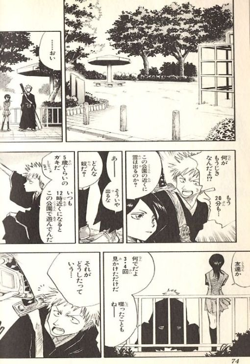 Bleach Sample Page