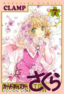 Card Captor Sakura 7