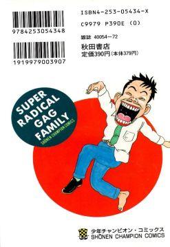 Super Radical Gag Family back cover