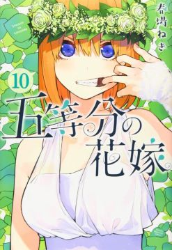 The Quintessential Quintuplets 10