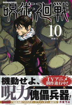 Jujutsu Kaisen 10