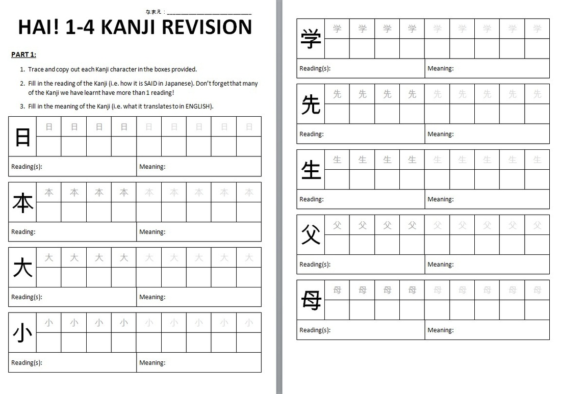 Japanese Character Worksheet