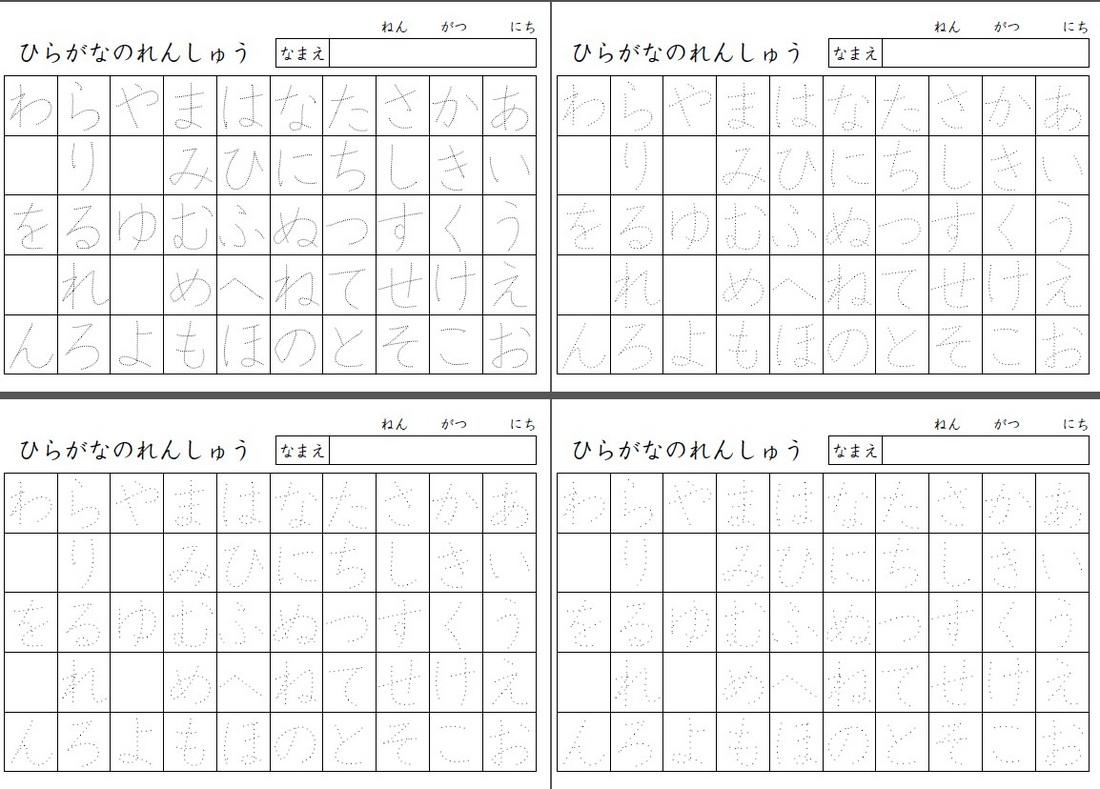Writing Hiragana