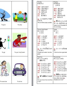 Picture also verb conjugations japanese teaching ideas rh japaneseteachingideas weebly