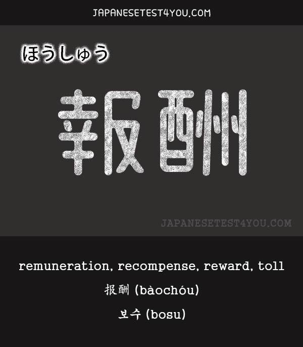 Learn JLPT N1 Vocabulary: 報酬 (houshuu) – Japanesetest4you.com