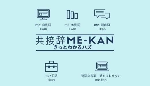 5パターンで覚える!上級文法【共接辞me-kan】を参考書よりわかりやすく解説