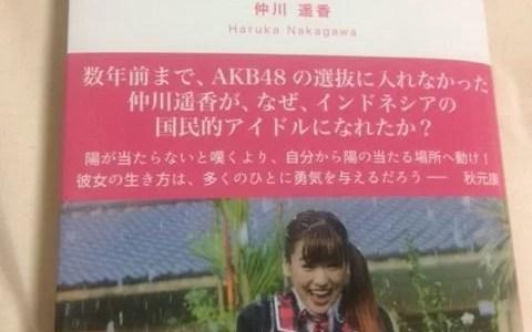 人生変わるかも?元JKT48の日本人!仲川遥香の「ガパパ!」を書評!