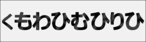 Huruf Hiragana Download tfb
