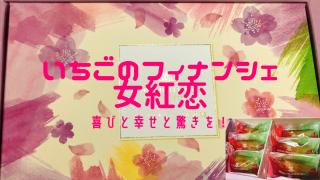 いちごのフィナンシェ女紅恋